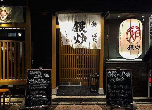 Daian 002 | Ginro 銀炉  –  Kanazawa