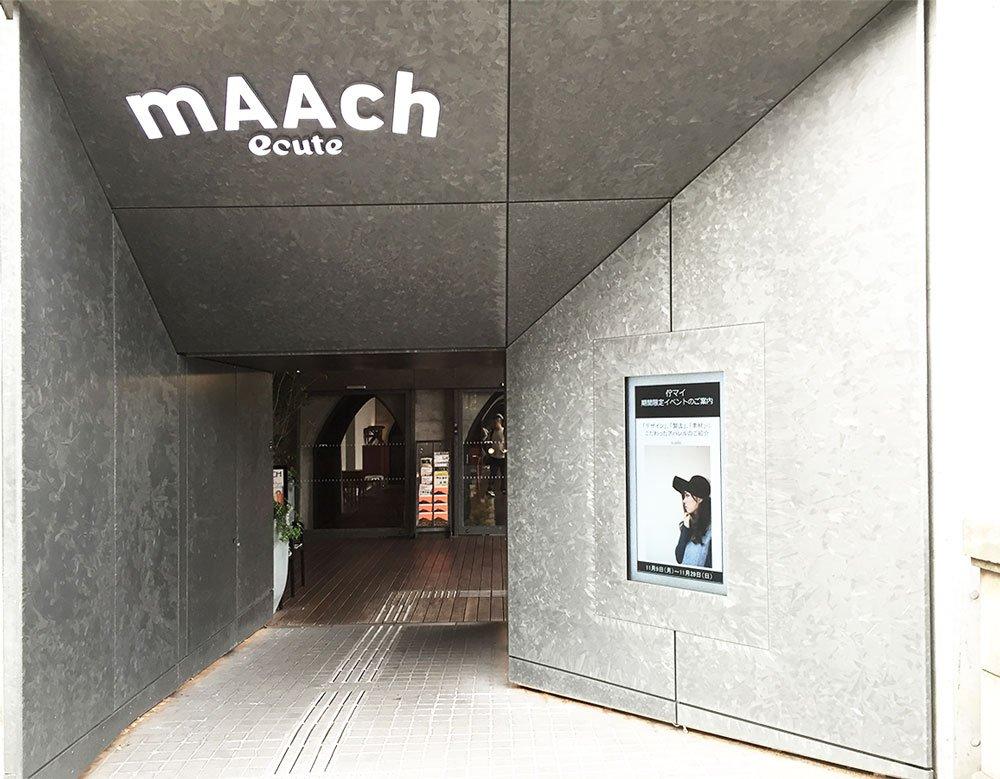 Maach Ecute 003 | Maach Ecute  –  Tokyo